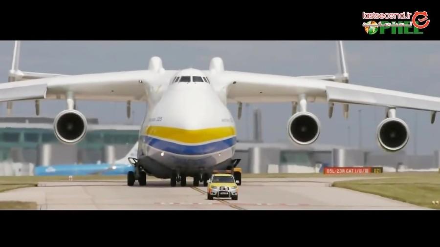 آنتونوف 225 بزرگ ترین هواپیمای دنیا