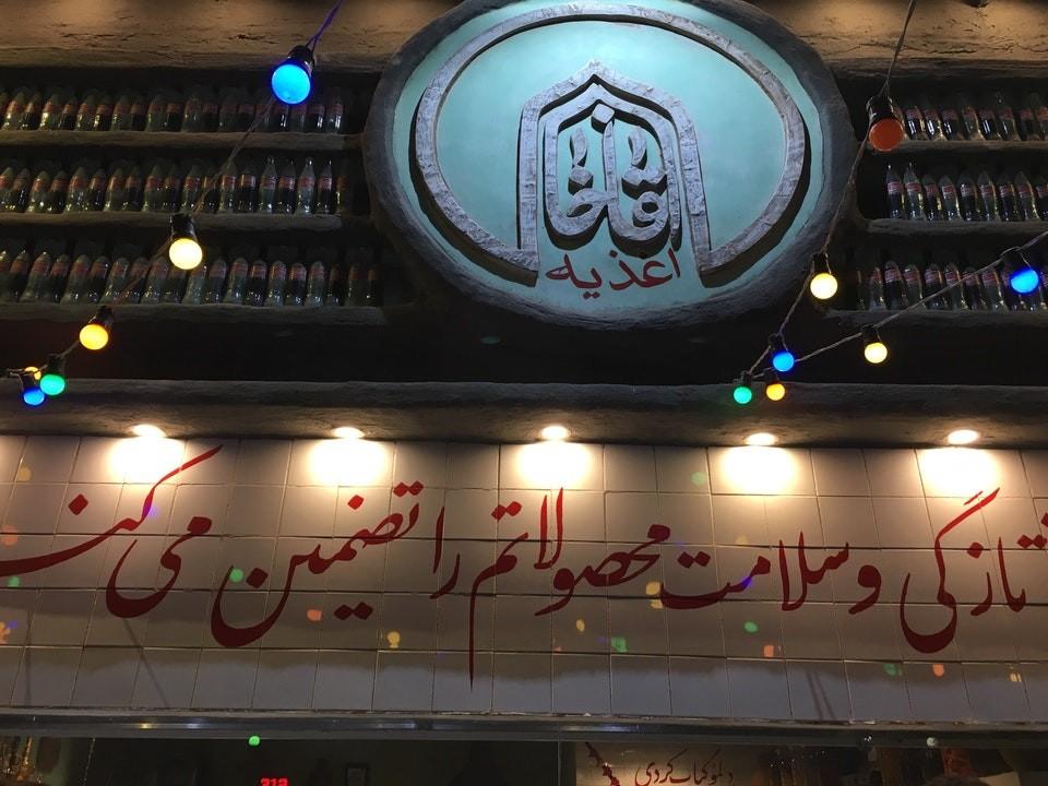رستوران آقا خان