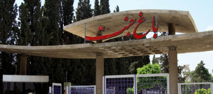 باغ-جنت-شیراز.jpg
