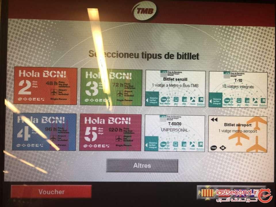 مترو بارسلون