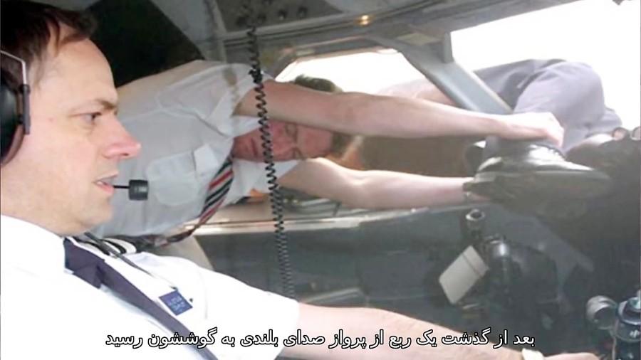 ماجرای خلبانی که از هواپیما به بیرون پرتاب شد