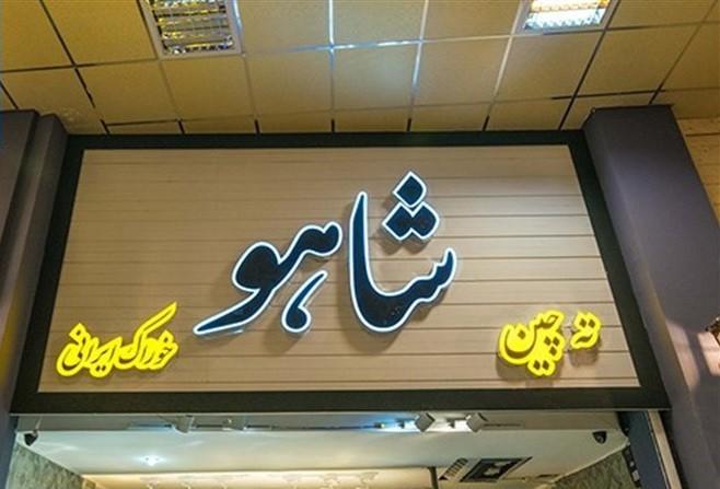 Alaedin Restaurant (1).jpg