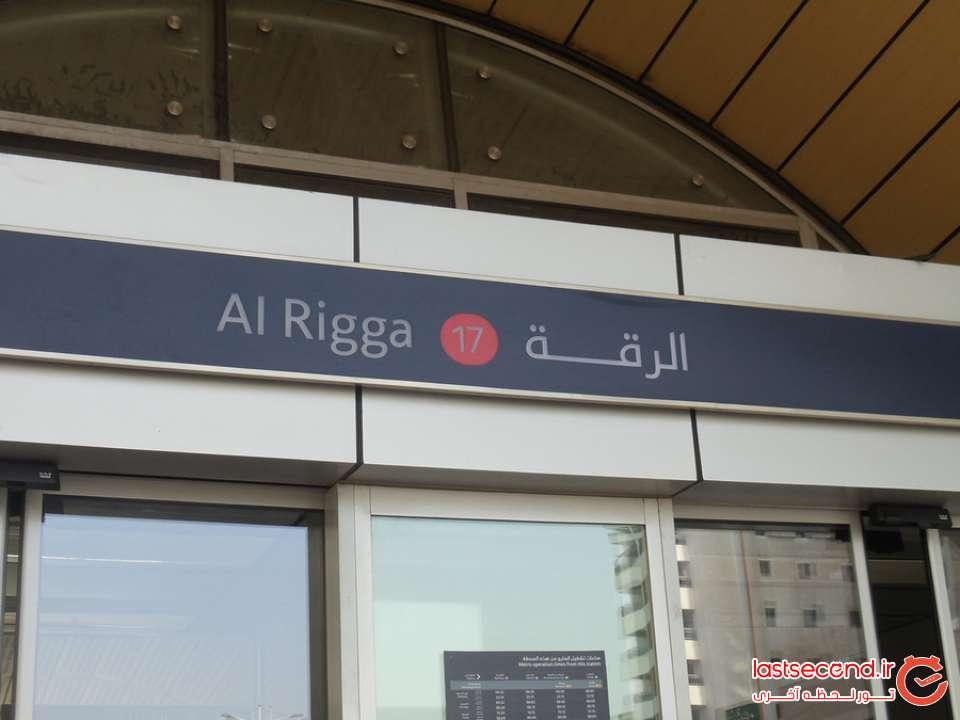 ایستگاه مترو دبی