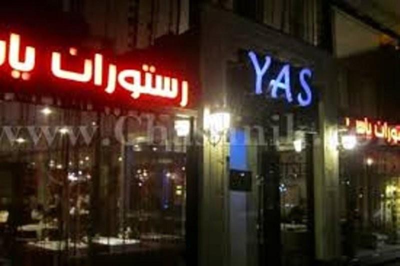 Yas Restaurant (1).jpg