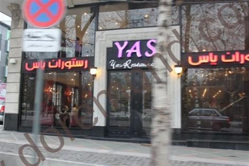 Yas Restaurant (2).jpg
