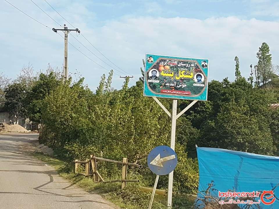 روستای فشکل پشته