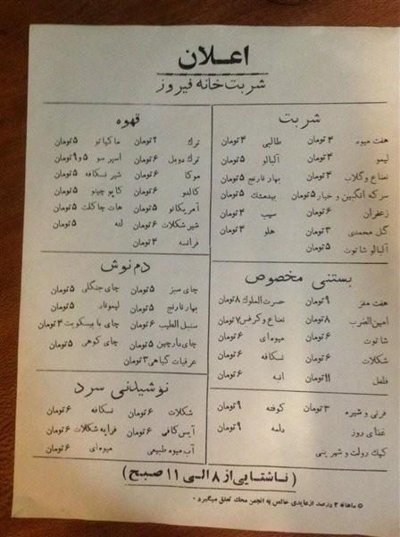 Firouz Sherbat Cafe (4).jpg