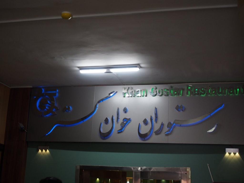 Khangostar Restaurant (4).jpg