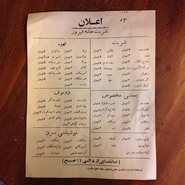Firouz Sherbat Cafe (13).jpg