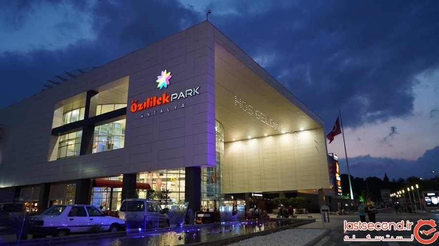 مرکز خرید ÖzdilekPark
