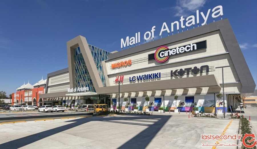 Mall آنتالیا