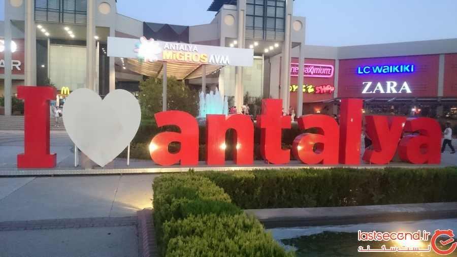 مرکز خرید میگروس (Migros) آنتالیا
