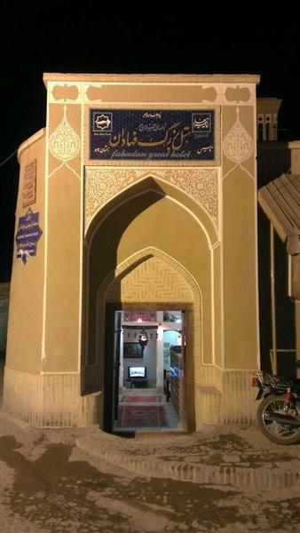 Fahadan Museum Hotel (6).jpg