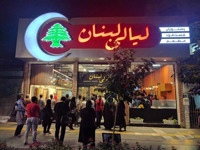 رستوران لیالی لبنان (مشهد)