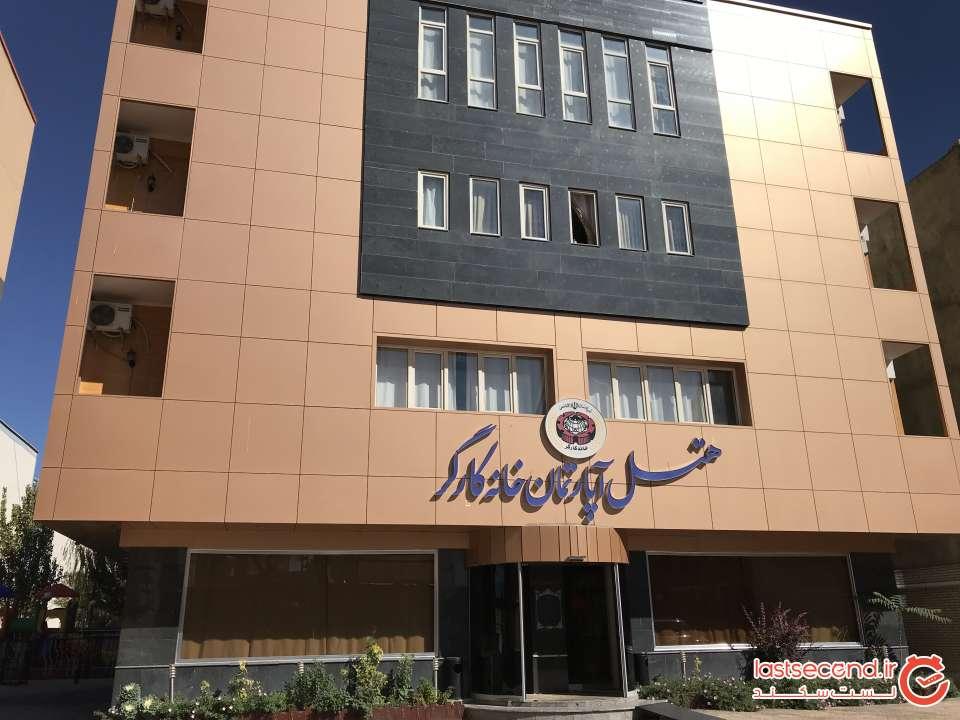 هتل آپارتمان خانه کارگر تبریز