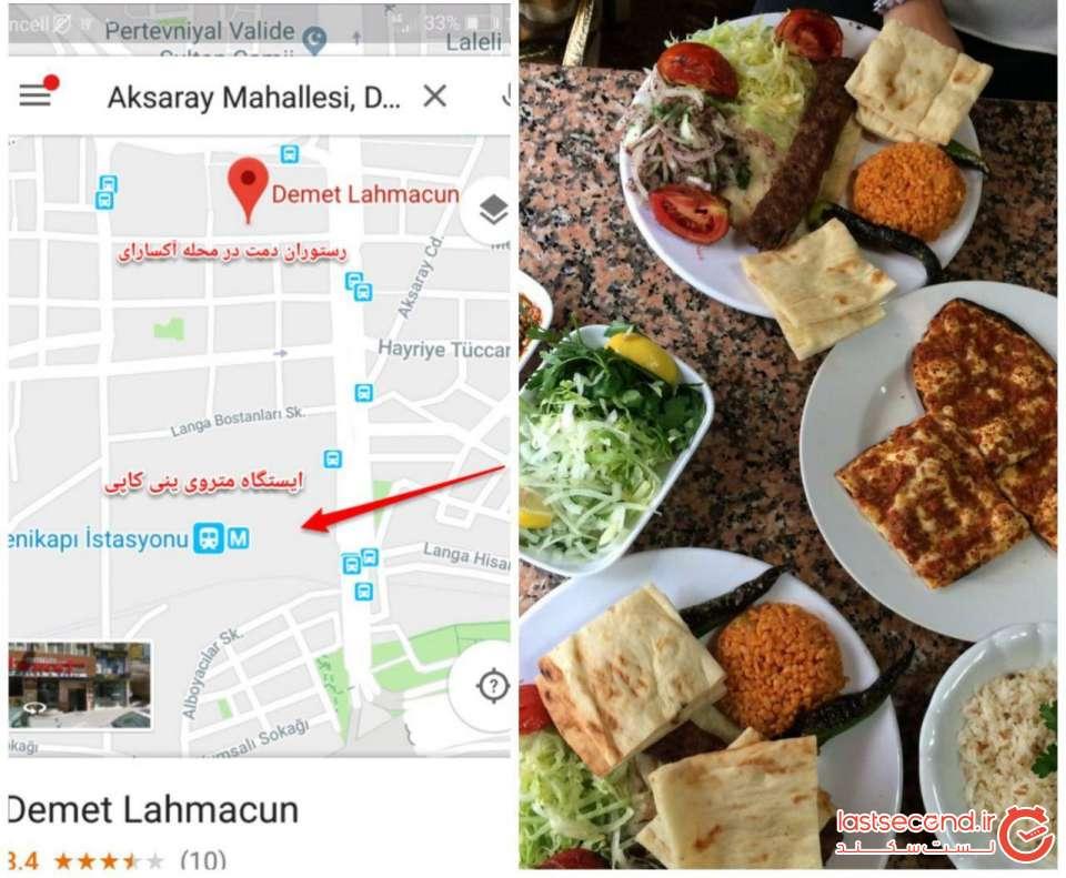 رستوران دمت در استانبول