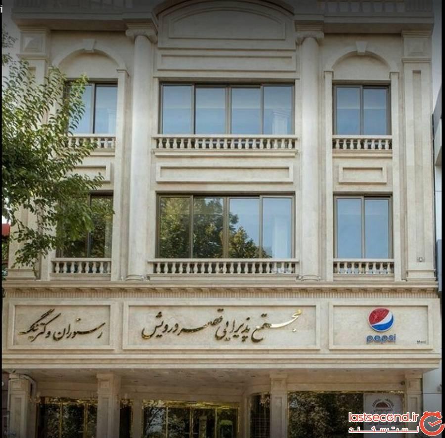 رستوران قصر درویش