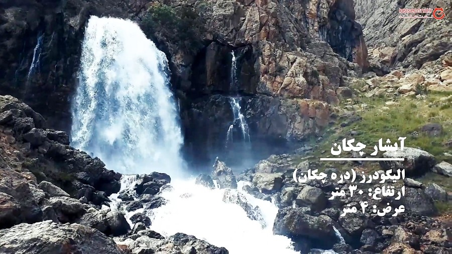 لرستان، سرزمین آبشارها و زیبایی ها