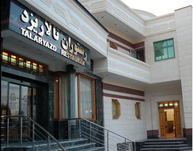 تالار یزد (رستوران حاجی آشپز)