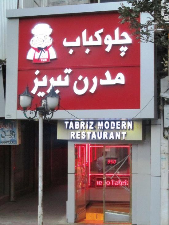 Tabriz Modern Restaurant (2).jpg