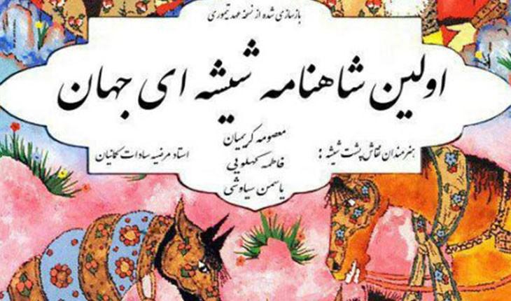نمایشگاه اولین شاهنامه شیشهای جهان در سعدآباد