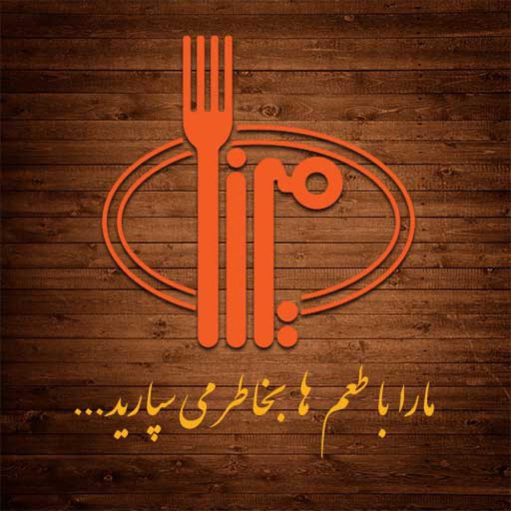Mirza Restaurant Rasht (3).jpg