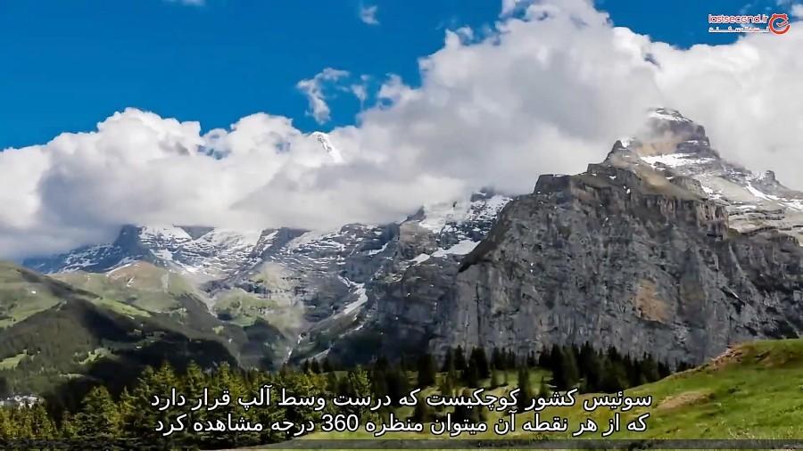 10 تا از بهترین چشم انداز های جهان در سوئیس