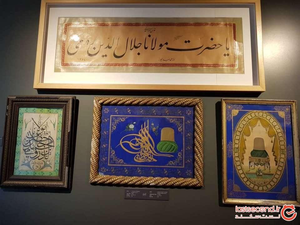 موزه مولانا استانبول