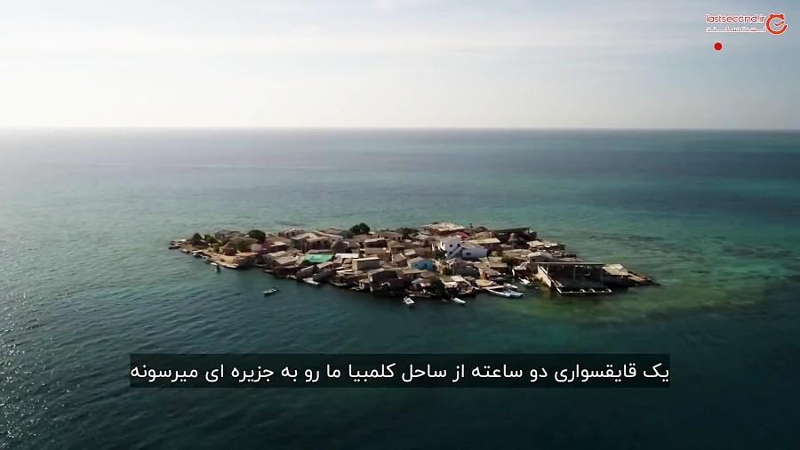 کوچکترین جزیره مسکونی دنیا