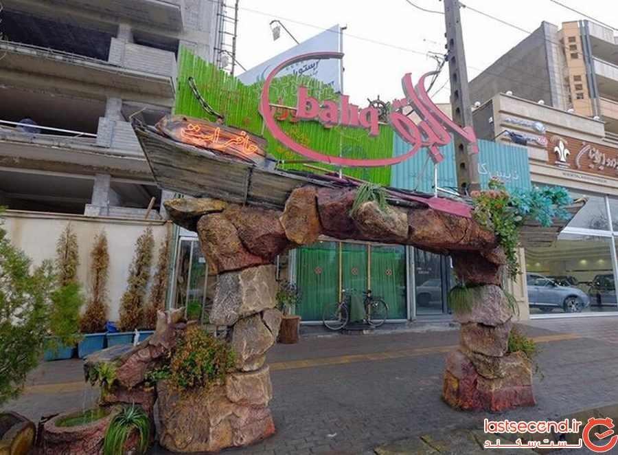 رستوران بالیق