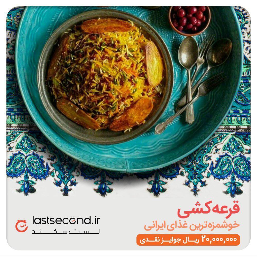 best-persian-food.jpg