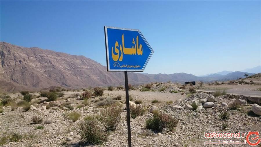 روستای ماشاری
