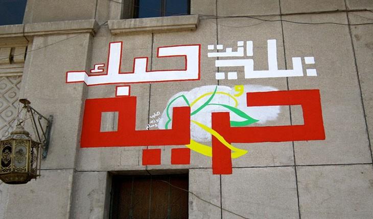 یادگار انقلاب بر دیوارهای مصر