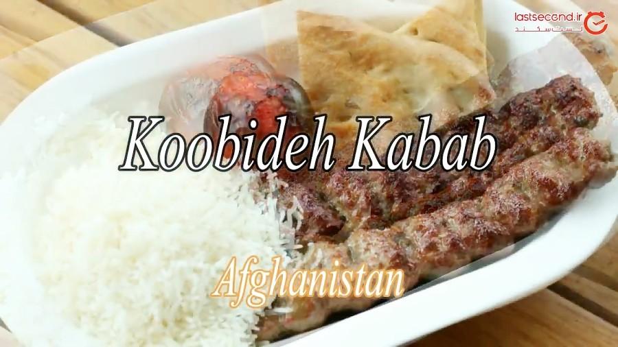 کباب کوبیده افغانی در رقابت با کوبیده ایرانی