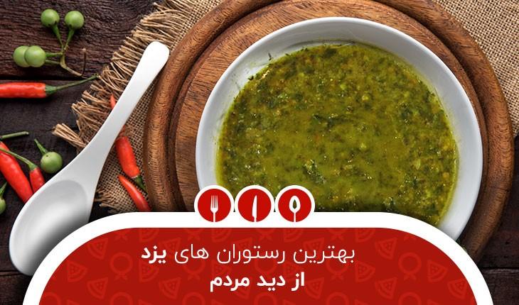 بهترین رستوران های یزد از نظر مردم
