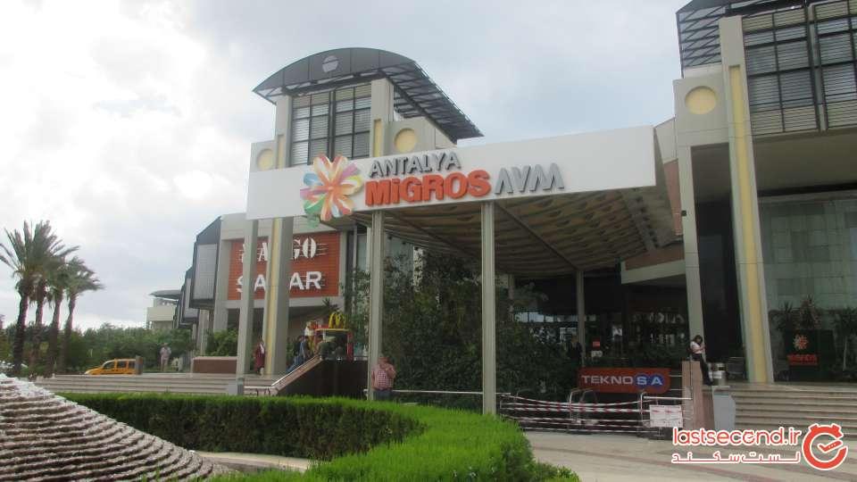 مرکز خرید میگروس