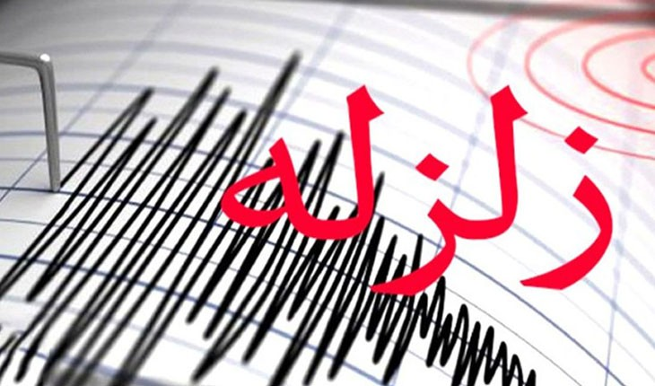 دو کشته در زلزله ی سیستان و بلوچستان