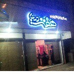 Haft Darya Italian Restaurant (18).jpg