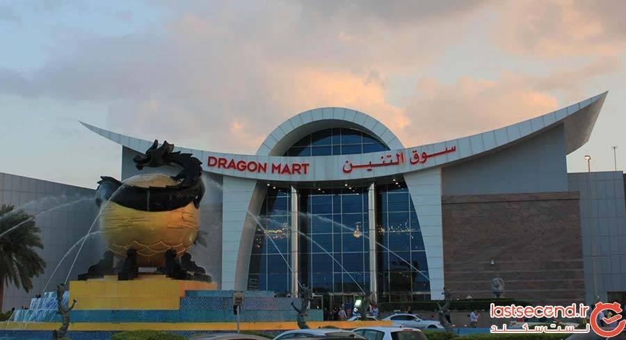 مرکز خرید دراگن