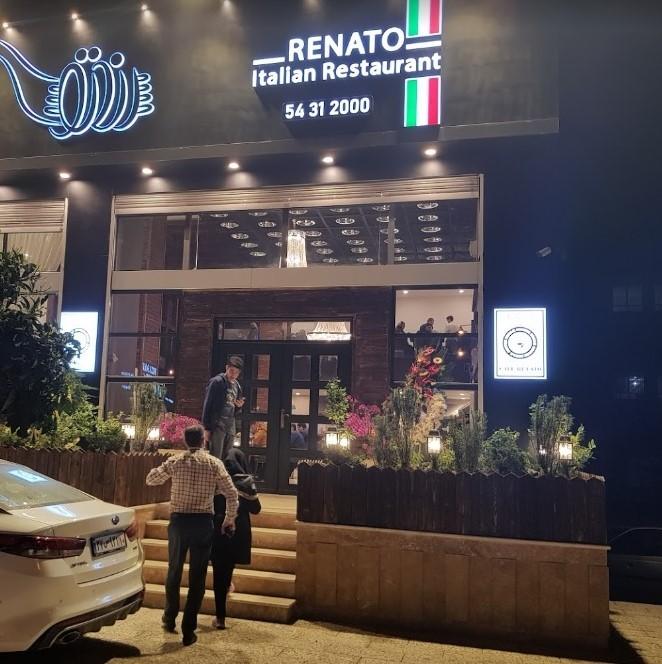 رستوران ايتاليايي رناتو