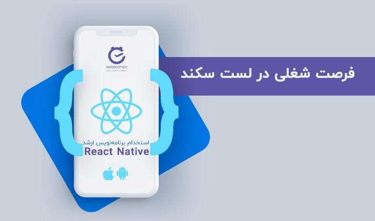 استخدام برنامهنویس ارشد React Native در لست سکند