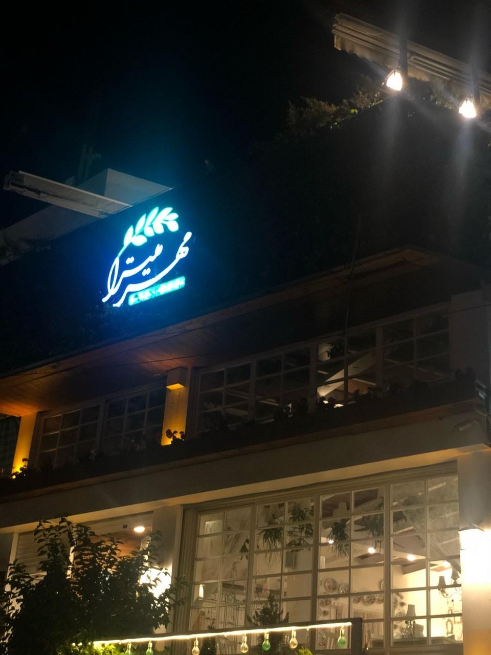 کافه رستوران گیاهی مهر میترا