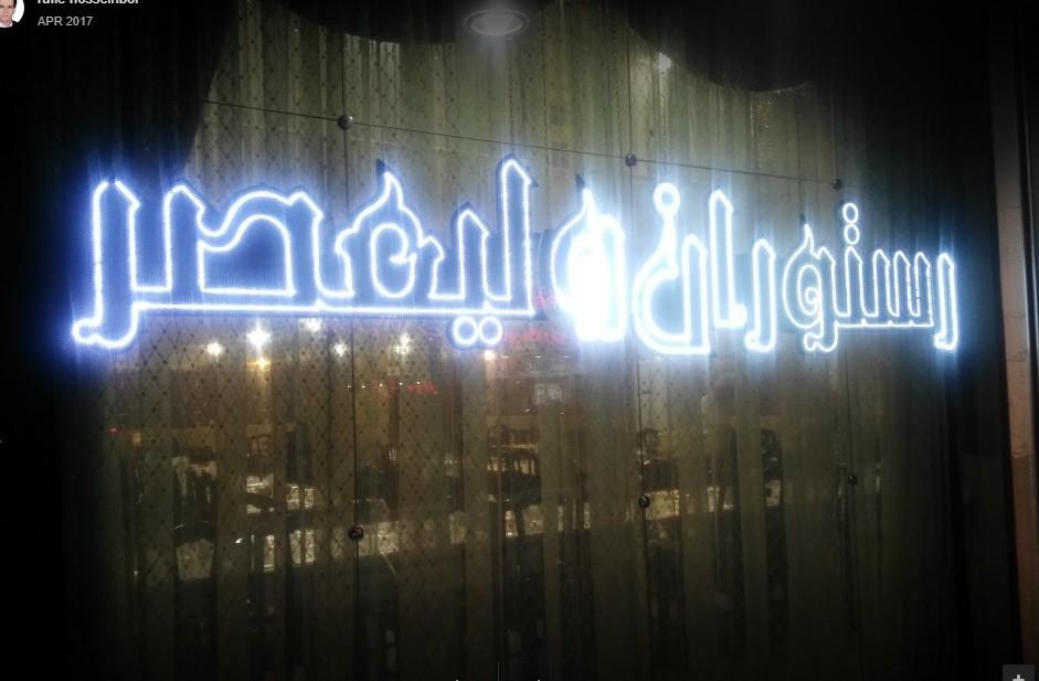 رستوران ولیعصر