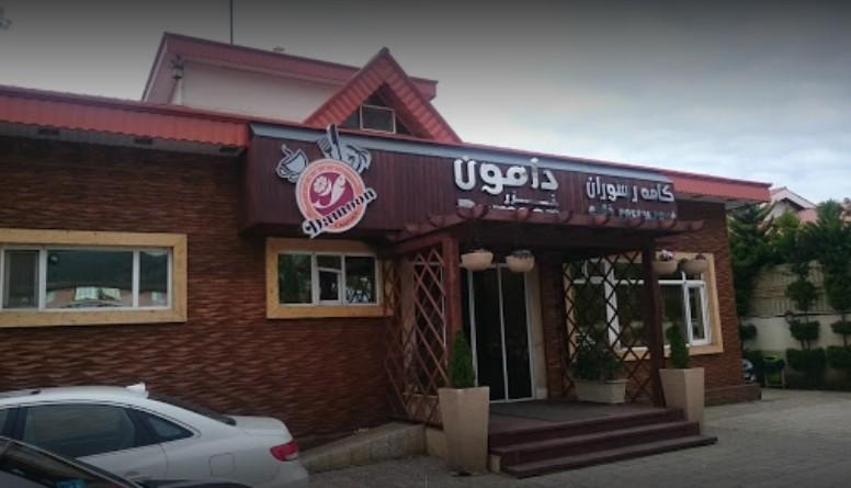 Damoun Restaurant (1).jpg