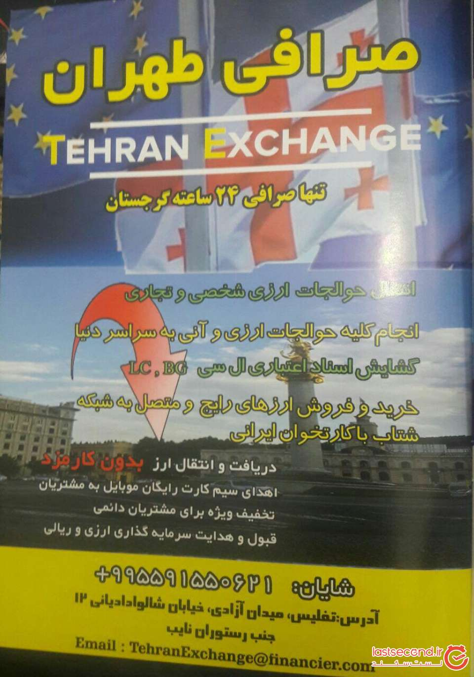 صرافی طهران تفلیس.jpg