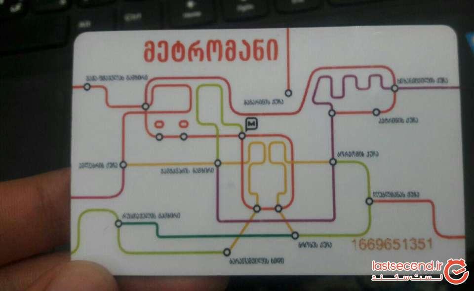 کارت مترو.jpg
