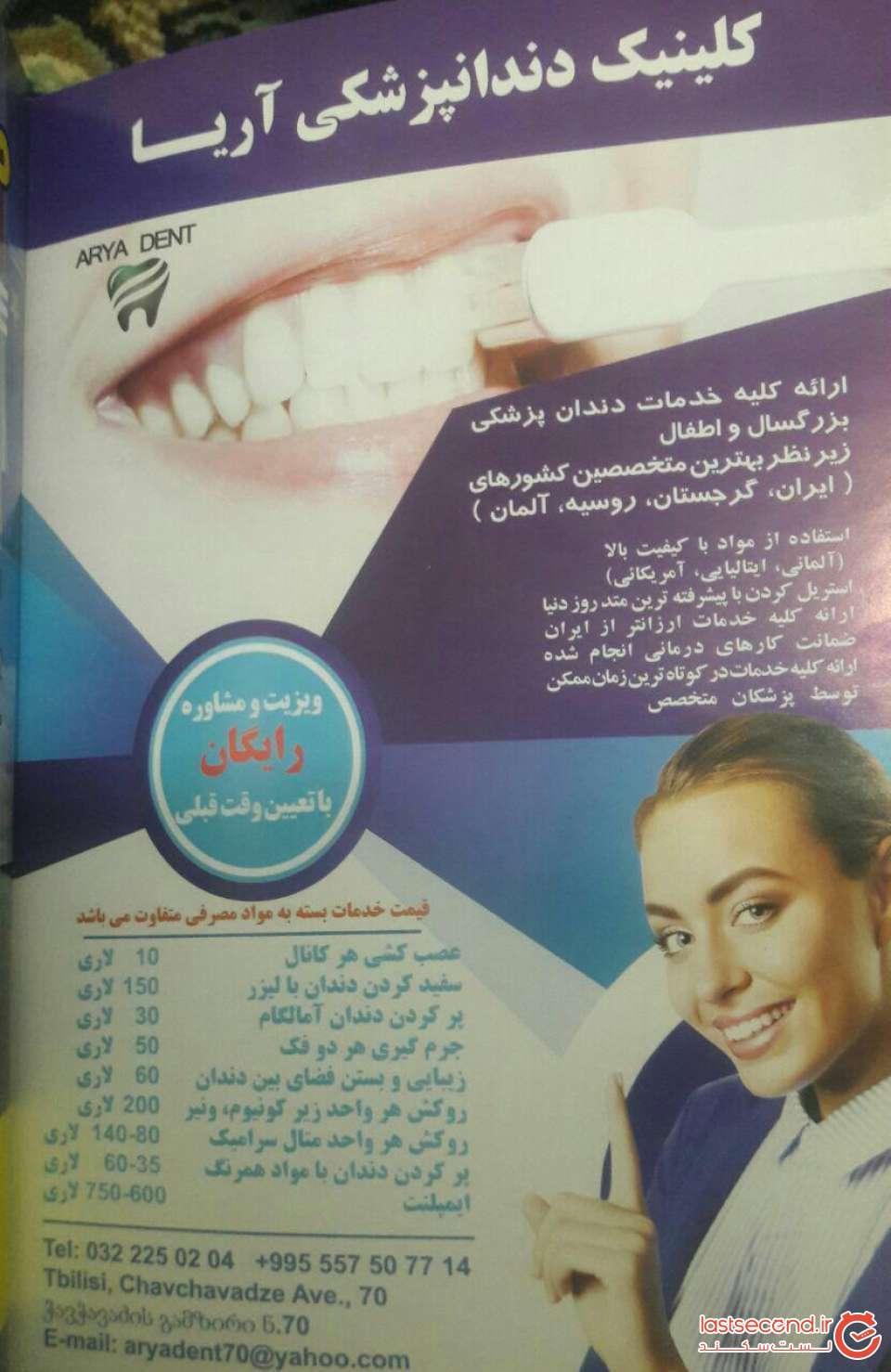 کلینیک دندانپزشکی تفلیس.jpg