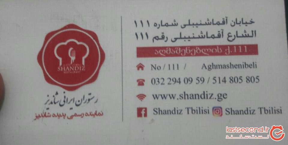 رستوران ایرانی حلال شاندیز.jpg