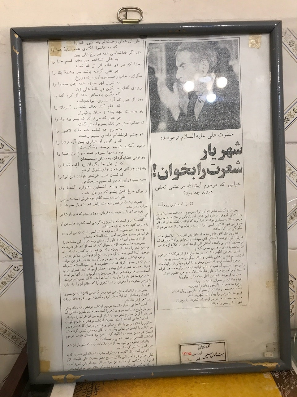 Ostad Shahriar Museum (4).jpg