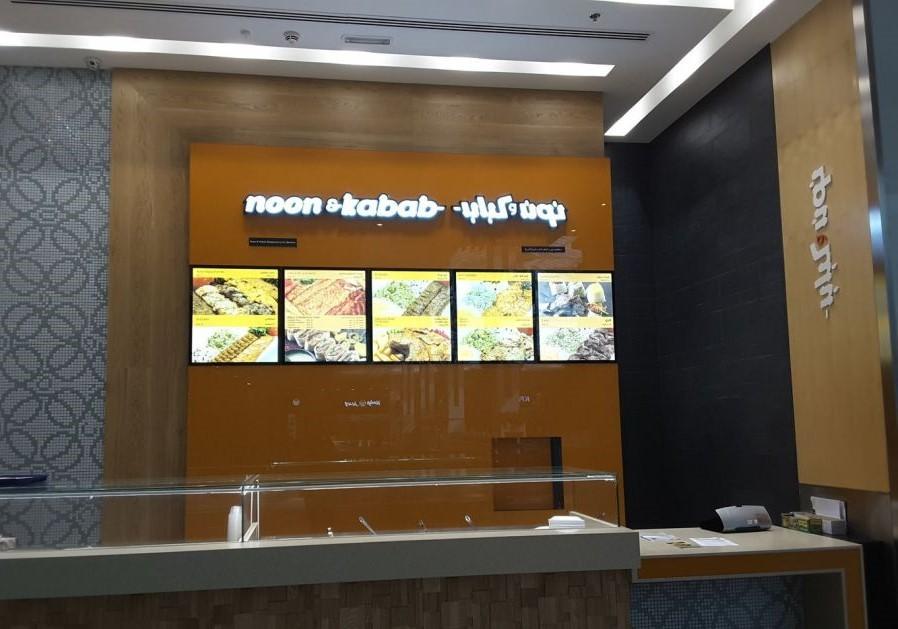 رستوران نون و کباب
